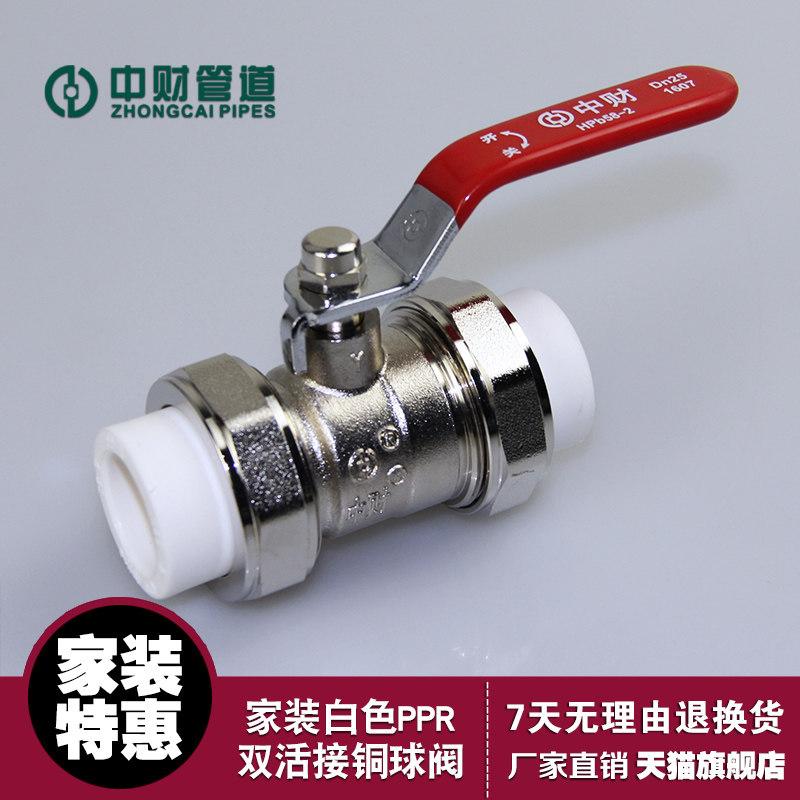 中财 PPR家装冷热水配件4分206分25热熔双活接铜球阀