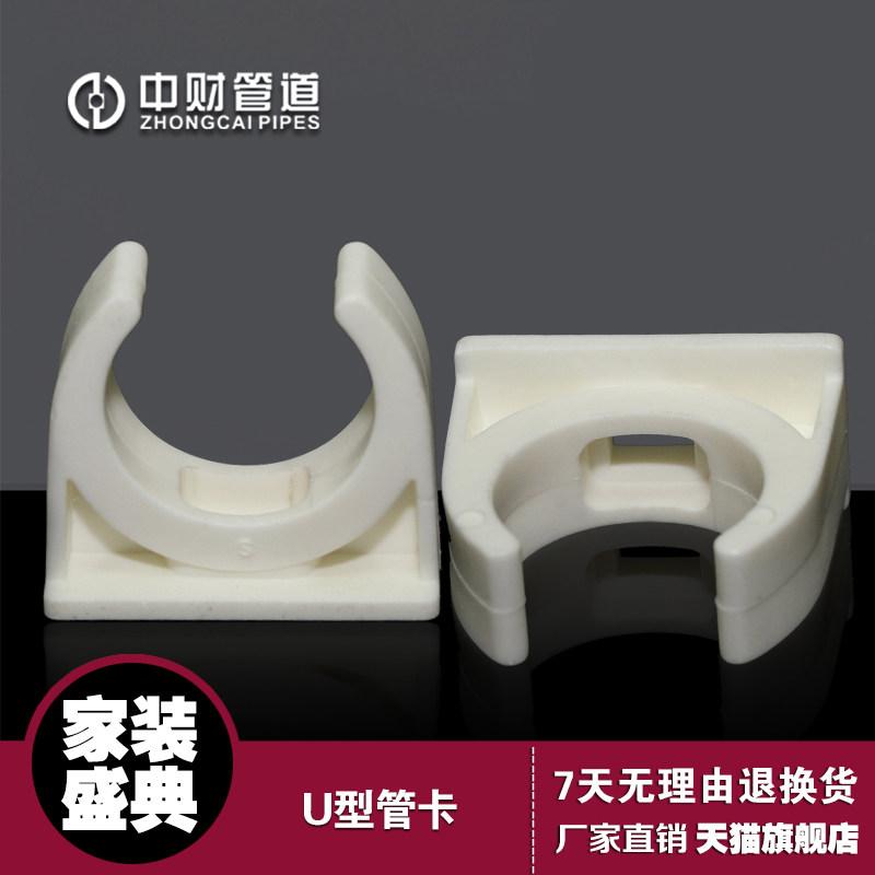 中财 PPR冷热水管配件4分206分25塑料U型管卡管夹抱卡厂家直销