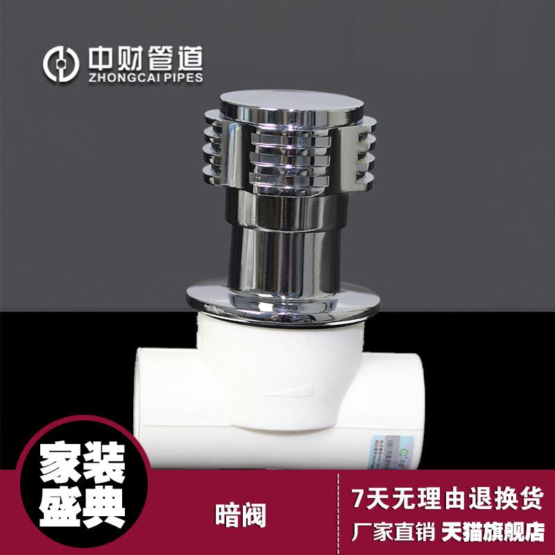 中财 PPR冷热水快开陶瓷阀芯大流量水管4分2025暗阀暗装阀门