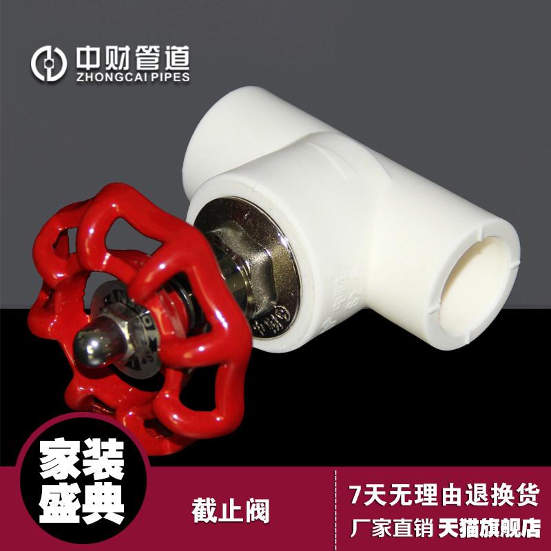 中财 PPR水管冷热水配件冷热水管202532截止阀水管阀门