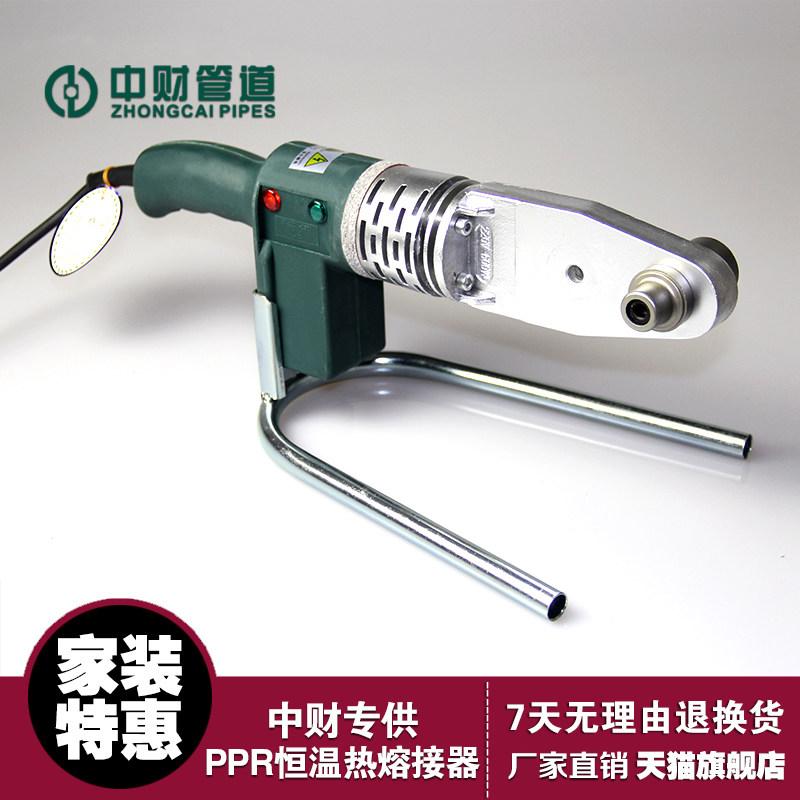 中财 PPR专用恒温热熔接器焊机 PPR通用模头 40 50 63