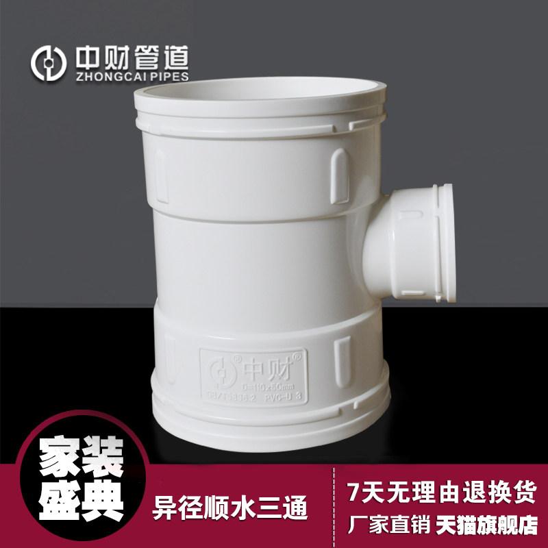 中财 PVC排水管下水管管件 排水配件 异径顺水三通三通pvc排水管