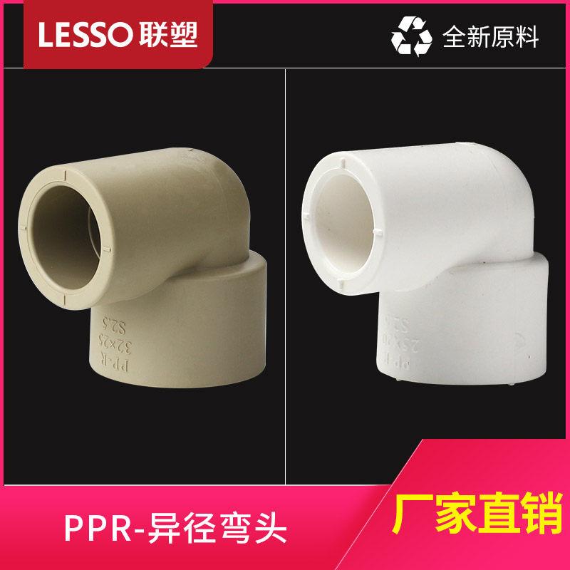 联塑 PPR变径弯头20 25 32 PPR异径弯头 PPR给水管配件接头