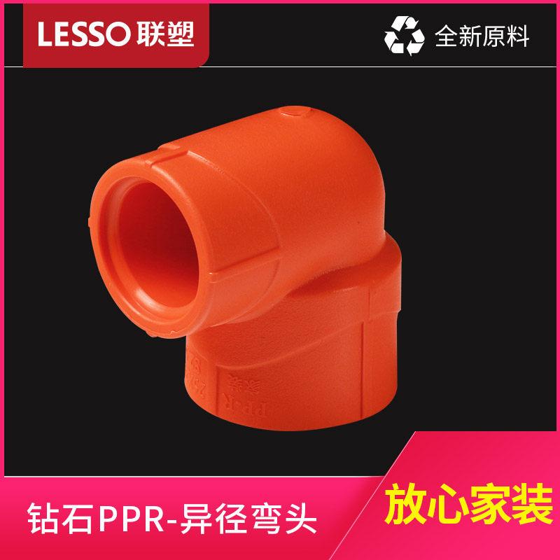 联塑 PPR变径弯头20 25 32 PPR异径弯头桔红色给水管家装配件接头