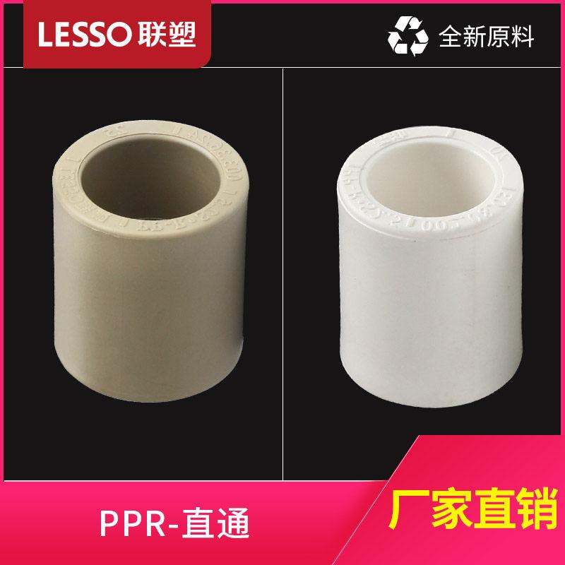 联塑 PPR等径直接 20 4分25 6分32 1寸 PPR水管直接管件水管配件