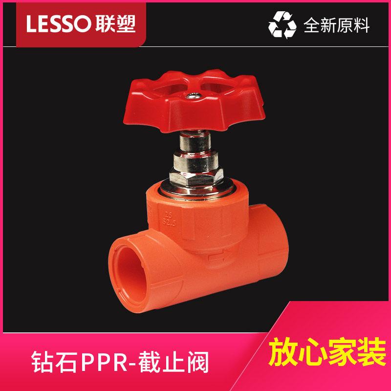 联塑 PPR阀门家用水管截止阀热熔水管球阀闸阀热水管开关止水阀