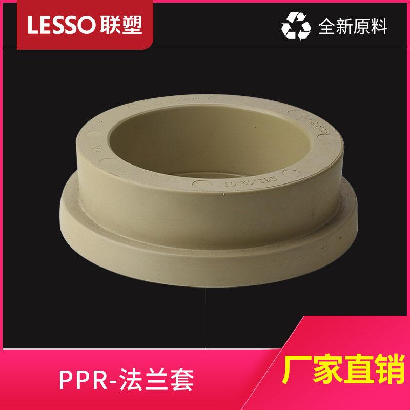 联塑 PPR法兰套塑料水管 PPR活接法兰盘40 90 110 160