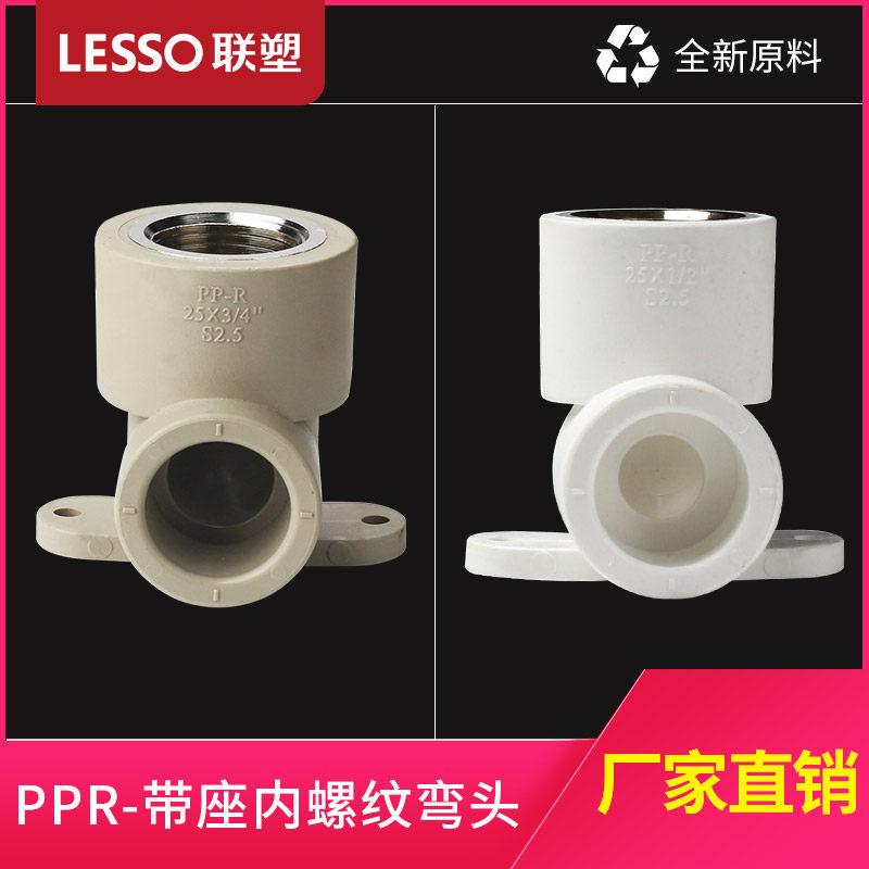 联塑 PPR给水内螺纹弯头(带座)4分6分管件配件接头管道