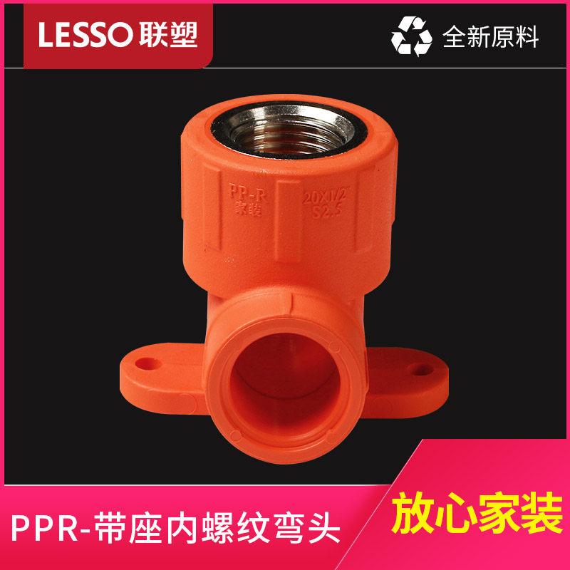 联塑 PPR给水内螺纹弯头(带座)4分6分桔红色管件配件接头