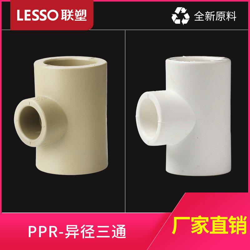 联塑 PPR给水异径三通 16 20 25 32 广东联塑水管配件接头