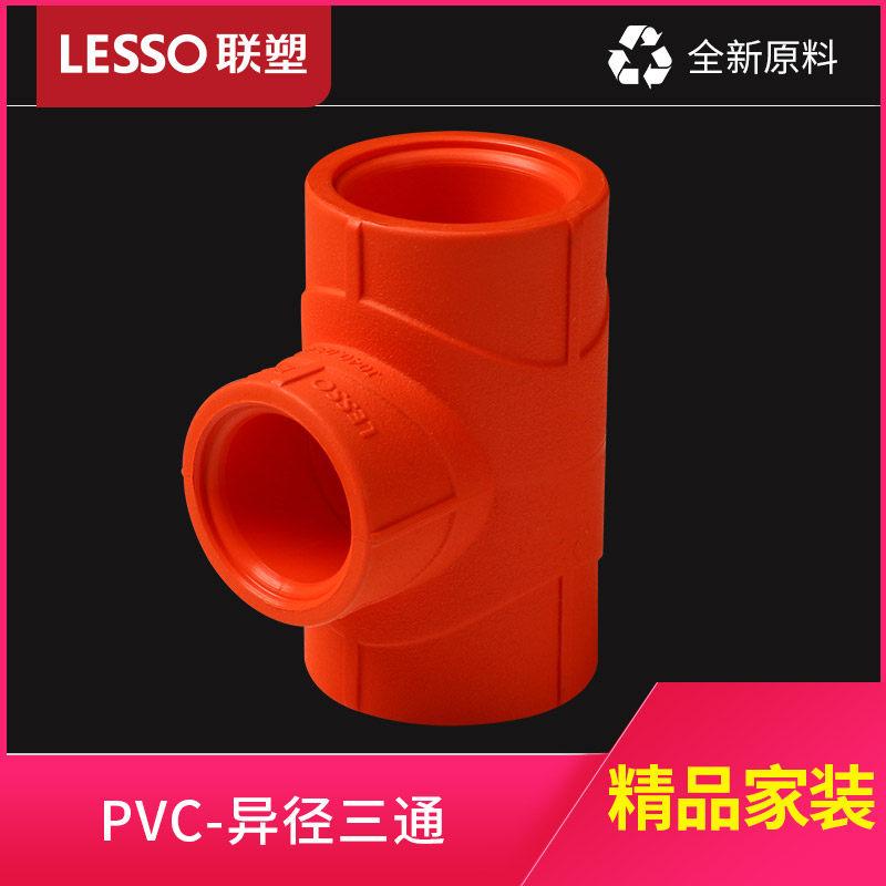 联塑 PPR给水异径三通20 25 32广东联塑桔红色水管配件接头