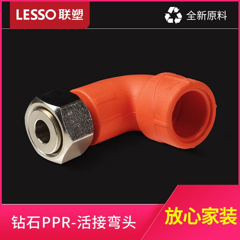 联塑 PPR桔红色活接弯头20 25 32家装给水管配件管件内丝
