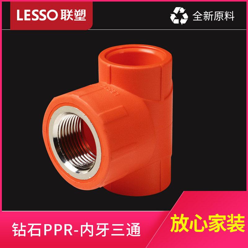 联塑 PPR内丝三通4分6分1寸内牙三通桔红家装水管管件配件ppr管接