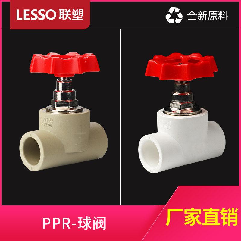 联塑 PPR球阀截止阀20 25 32配件 PPR管件4分6分 热水管配件阀门