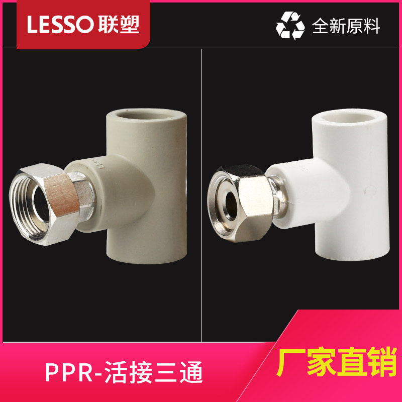 联塑 PPR热水器专用三通活接20x12 4分256分PPR水管管件三通活接