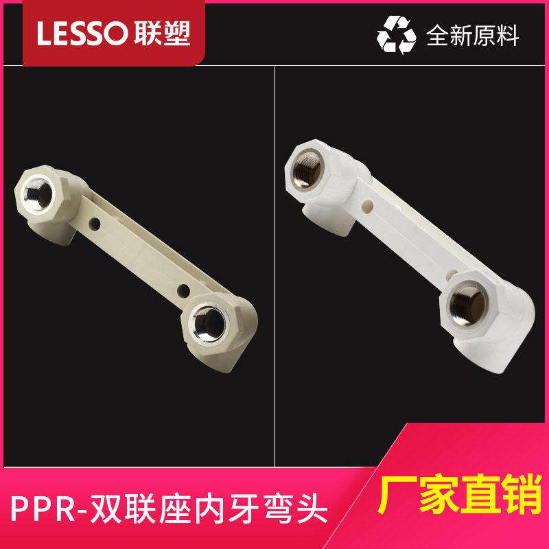 联塑 PPR双联座内丝弯头 冷热水管接头配件管件内螺纹弯头