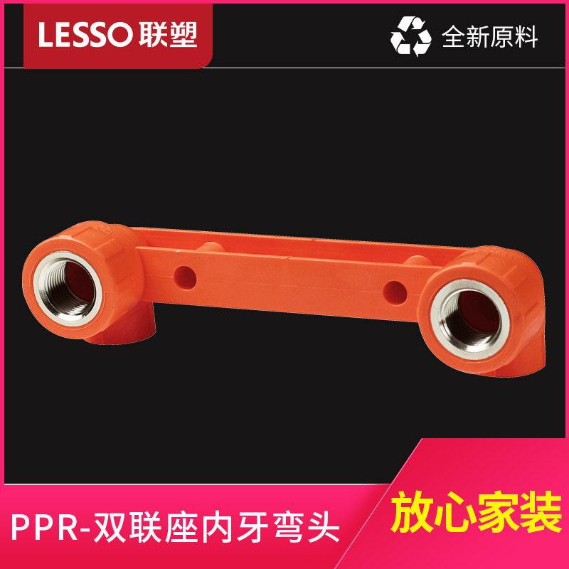 联塑 PPR双联座内丝弯头水管接头配件管件桔红色内螺纹弯头