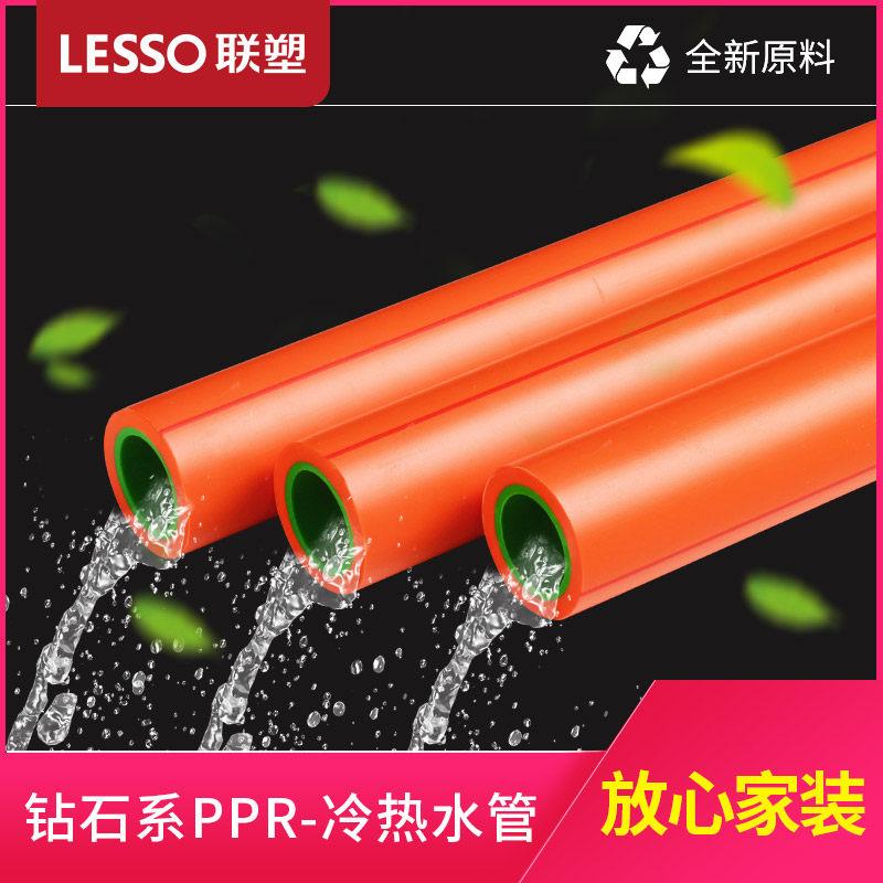 联塑 PPR水管配件热熔桔红色直接弯头管接头家装水管