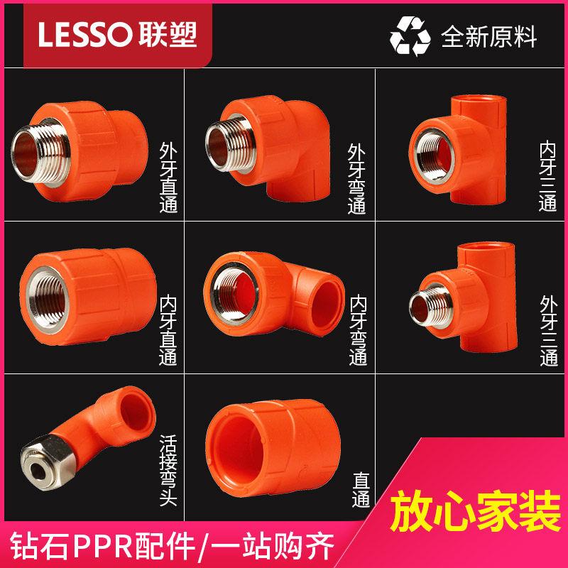 联塑 PPR水管配件热水管件桔红色热熔家装水管螺纹接头配件