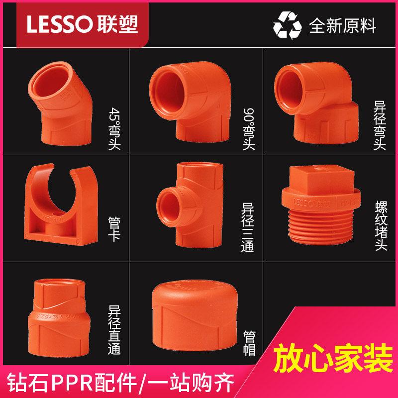 联塑 PPR水管配件异径直通弯头三通桔红色家装热熔管件