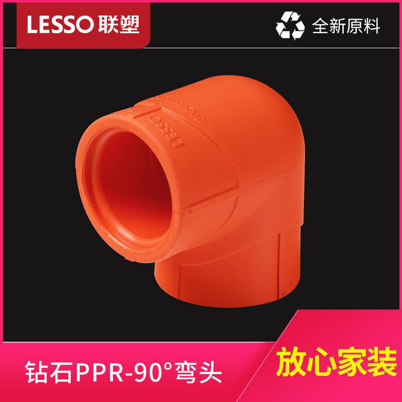 联塑 PPR水管弯头桔红色加厚家装PPR热水管热熔接头配件给水管件