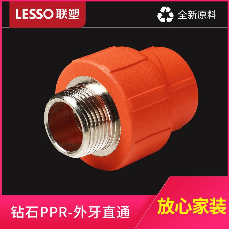 联塑 PPR外螺纹直接家用桔红色水管配件热熔管件带牙接头