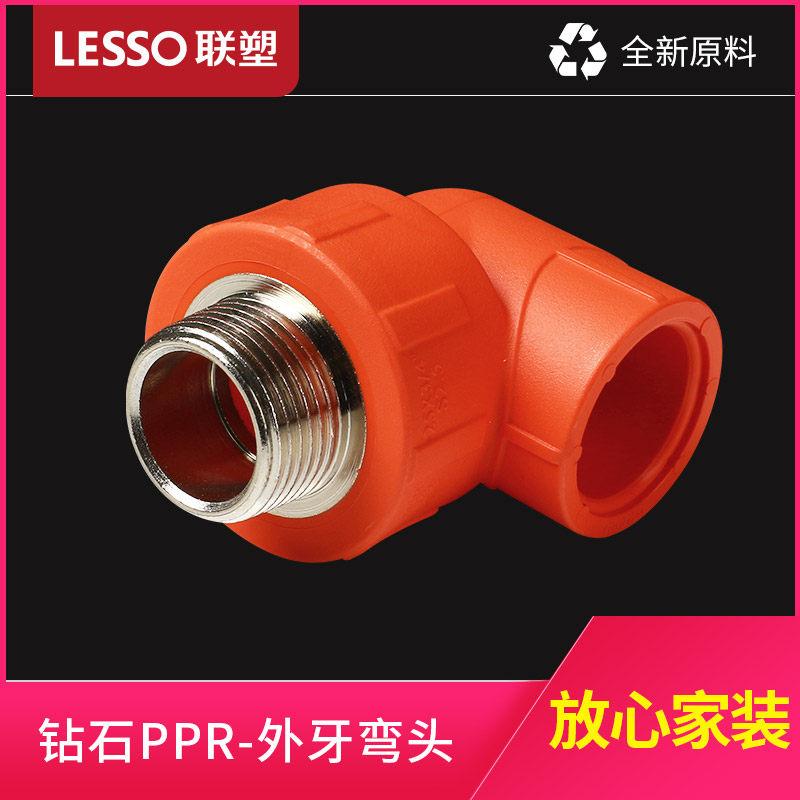 联塑 PPR外丝弯头4分6分外牙弯头PPR2025接头桔红色家装水管配件