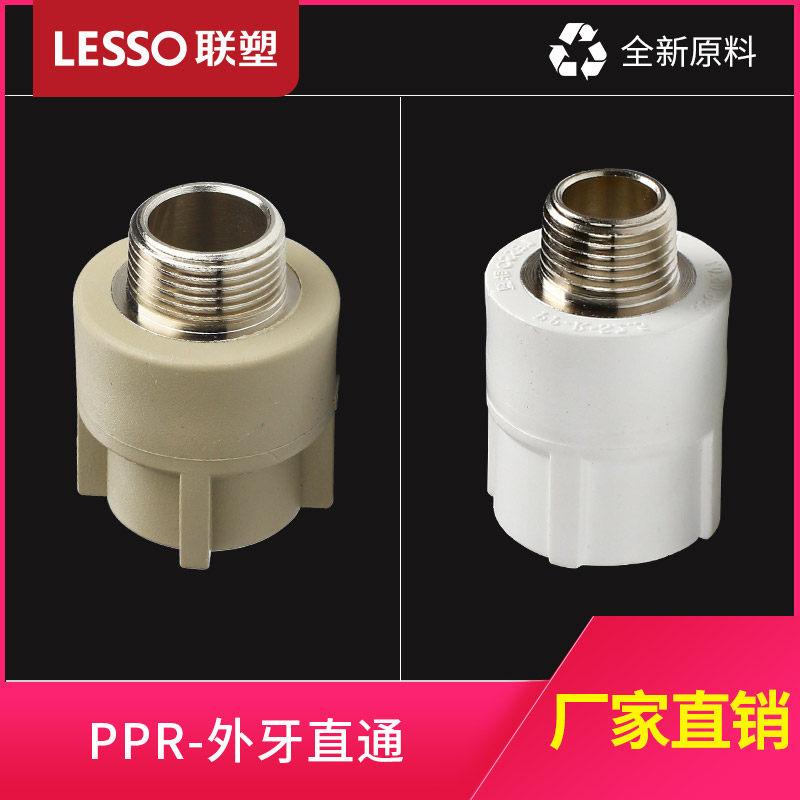 联塑 PPR外牙直接 外丝直接头20 25 4分PPR水管管件配件接头
