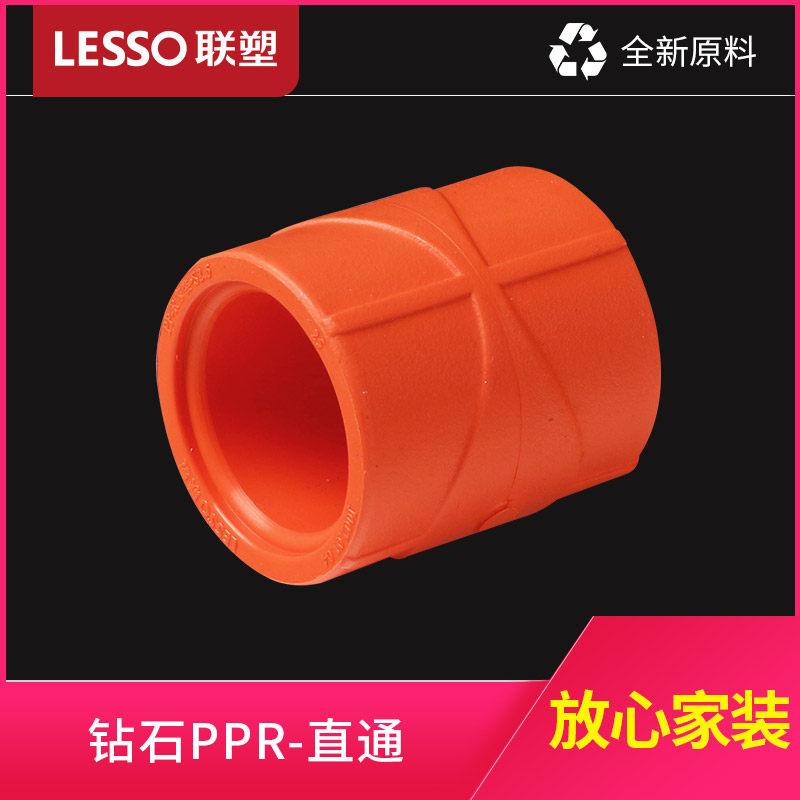 联塑 PPR直通管接头家装热水管件2025直接热熔桔红水管配件