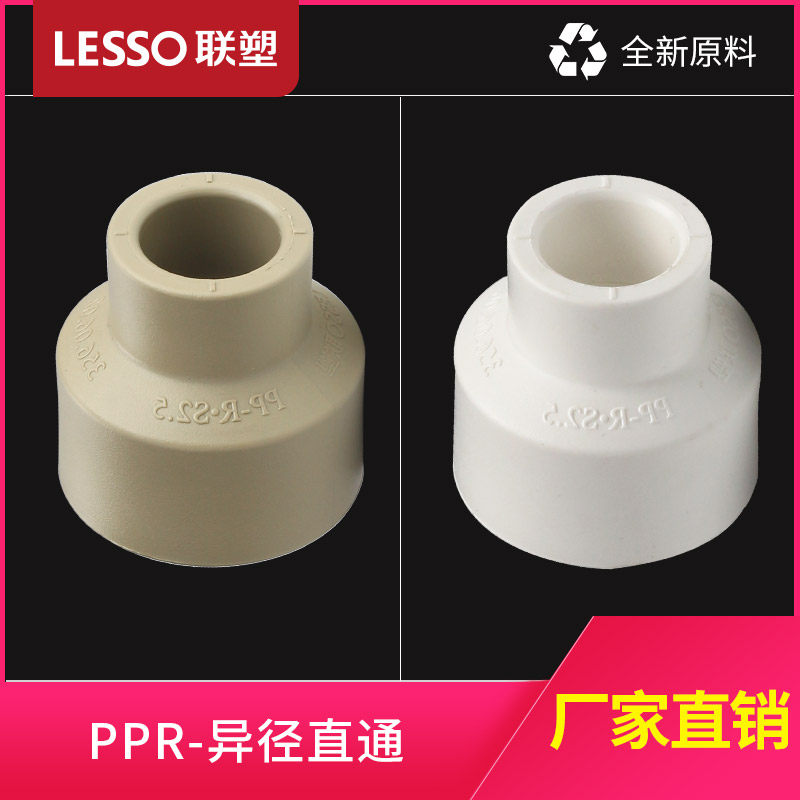 联塑 给水异径直通PPR配件4分变6分直接头异径套