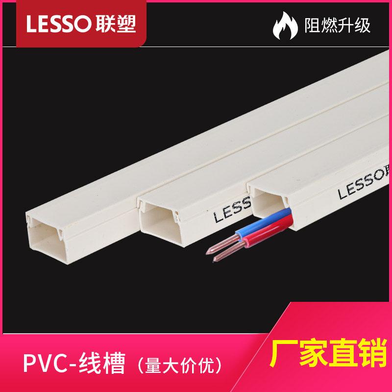 联塑 PVC白色线槽 2414 3919 5922 A槽B槽线槽pvc