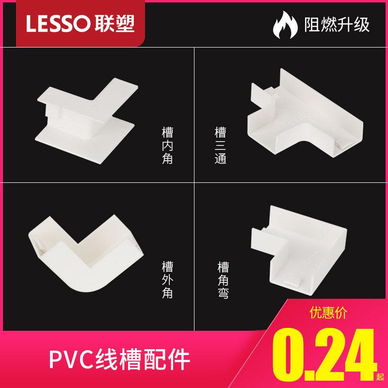 联塑 PVC白色线槽配件 槽角弯槽外角槽内角槽三通2414