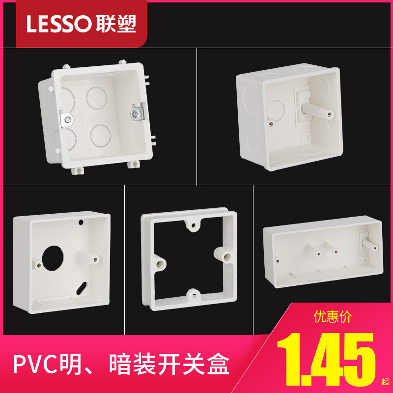 联塑  PVC白色线管配件 明装暗装拼装盒开关盒 双盒转换框