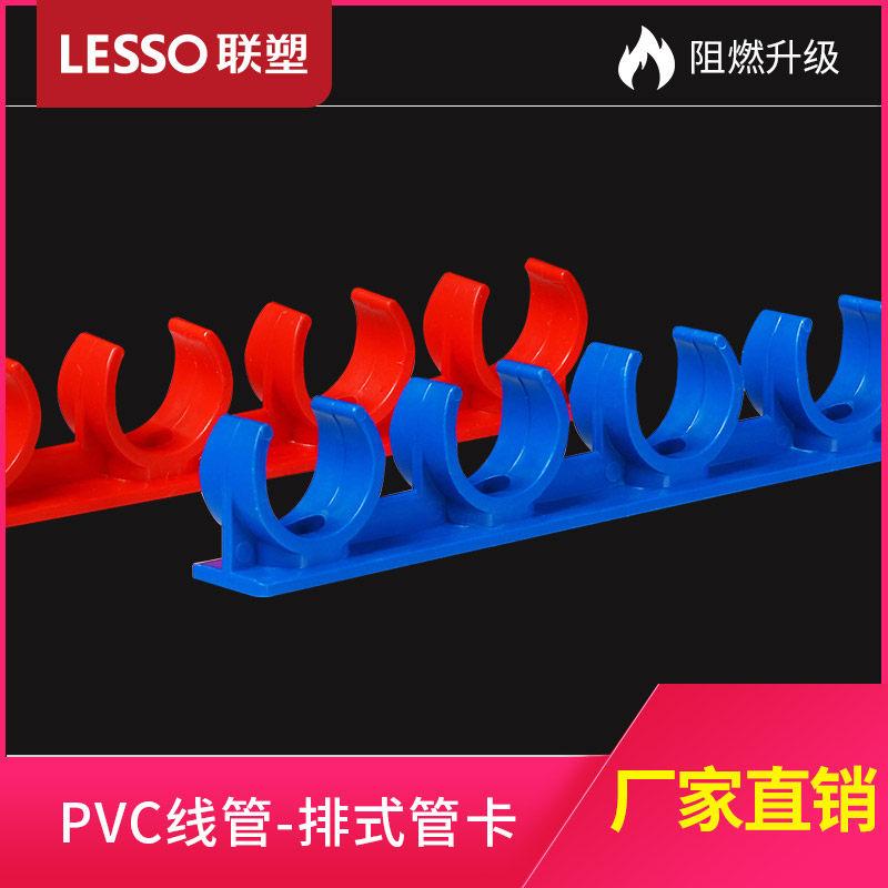 联塑 PVC红蓝线管配件管夹5位排式管卡20 25 穿线管阻燃线管管卡