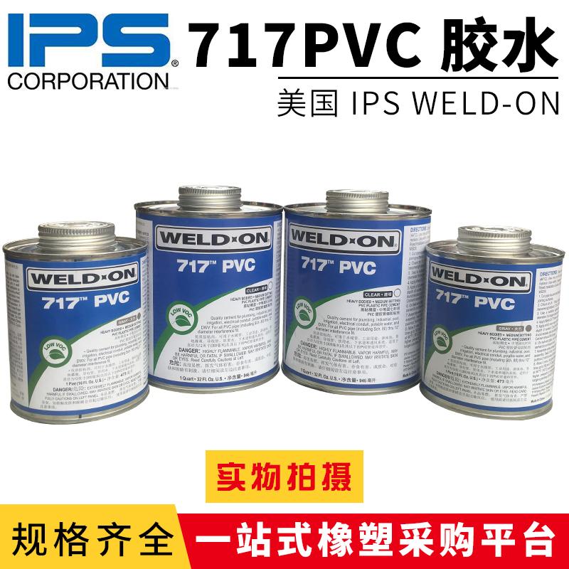 胶水 美国IPS WELD-ON PVC 透明 UPVC进口管道胶粘剂 灰色