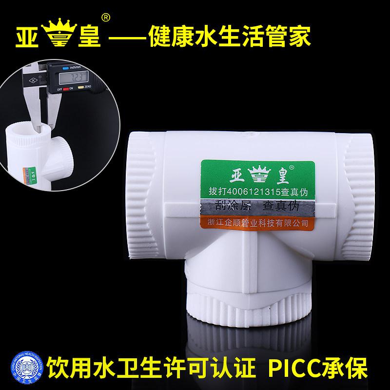 亚皇 PPR等径三通20 4分 25 6分 1寸 加厚正三通PPR水管配件