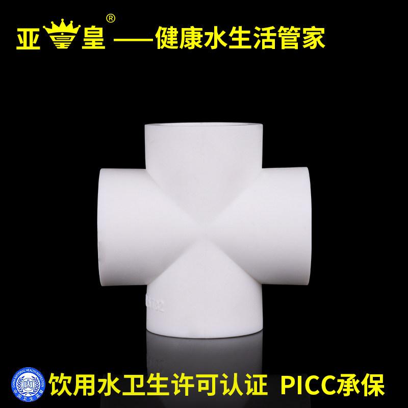 亚皇 ppr四通 PPR加厚型等径四通 20 25 32 4分6分1寸水管接