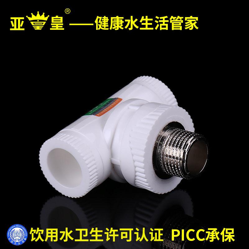 亚皇PPR外丝三通 20 25 32 4分 6分 1寸ppr外牙三通水管管件配件