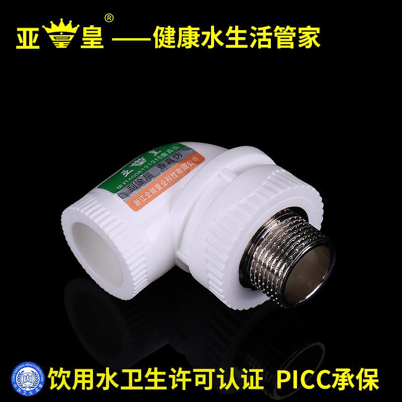 亚皇PPR外丝弯头20 25 32 4分 6分 1寸 PPR外牙弯头水管管件配件