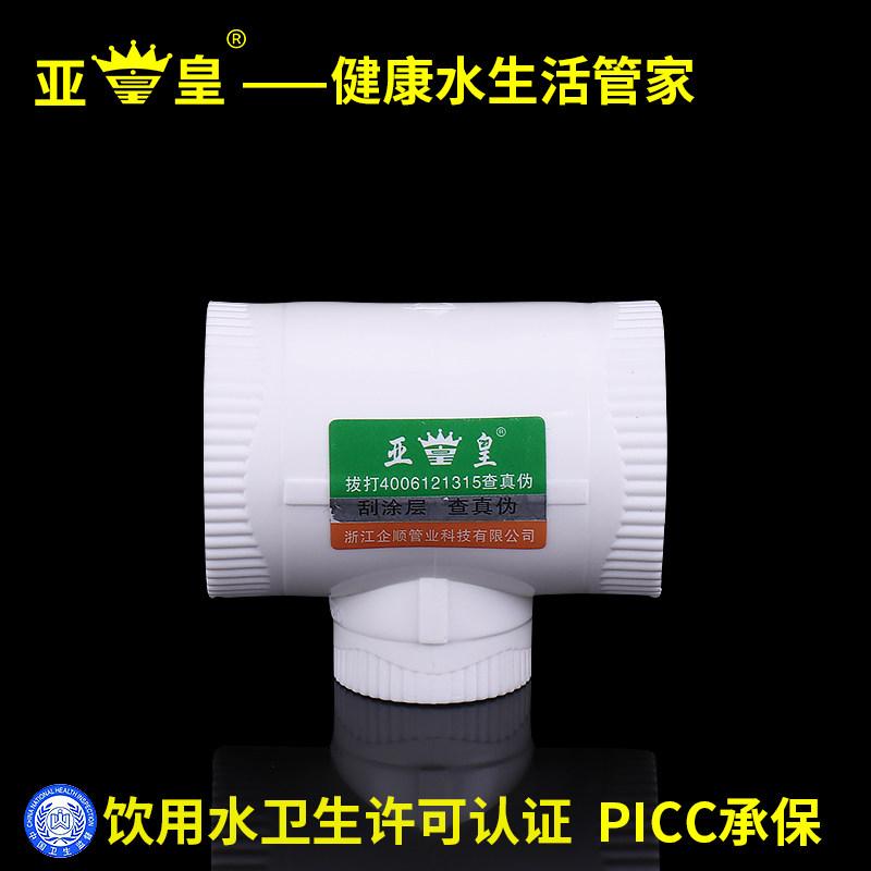 亚皇PPR异径三通 20 25 32 PPR变径三通 1寸变6分PPR水管管件配件