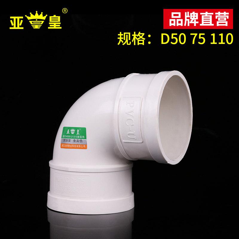 亚皇PVC90度弯头50 75 110 PVC排水管下水管管件排水系列配件