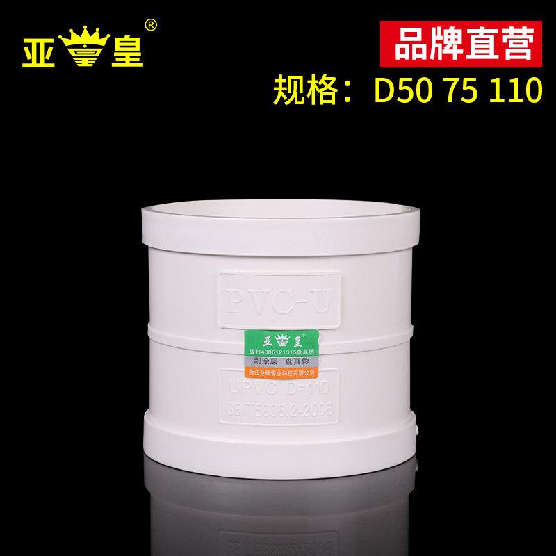 亚皇PVC排水管直接 管箍下水管接头排水50 75 110 PVC管件