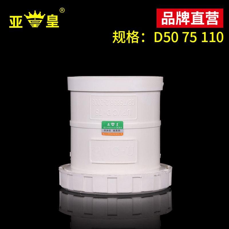 亚皇PVC伸缩节 排水管伸缩节 pvc下水水管管材配件直销 50 75 110