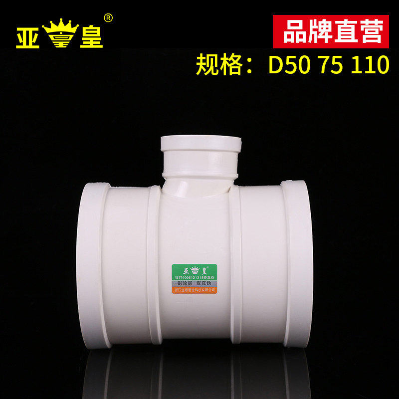 亚皇PVC异径三通 异径顺水三通PVC排水管下水管管件50 75 110