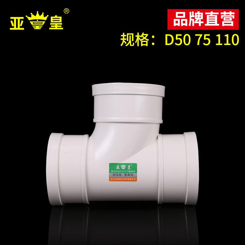 亚皇PVC顺水三通等径三通正三通三叉排水管下水管管件排水配件