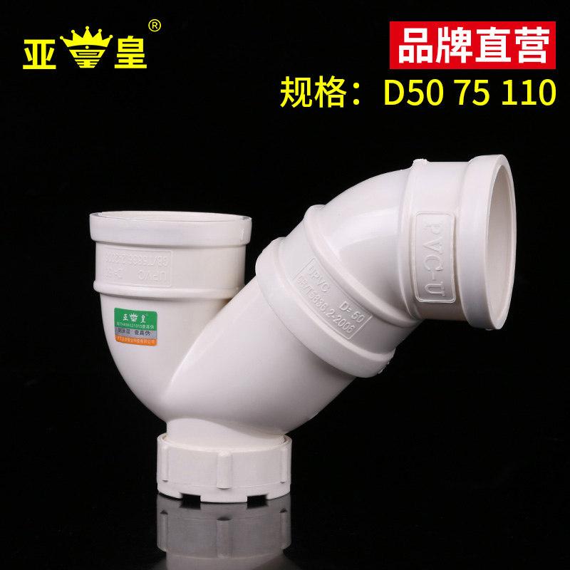 亚皇P形存水弯50 75 110 PVC排水管 PVC下水管 PVC水管管件配件