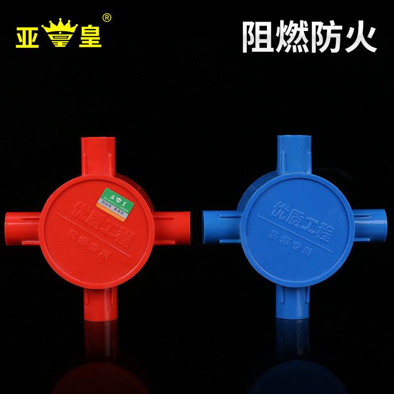 亚皇pvc电工管配件 pvc电线管司令箱四叉连盖 红色 蓝色圆四通