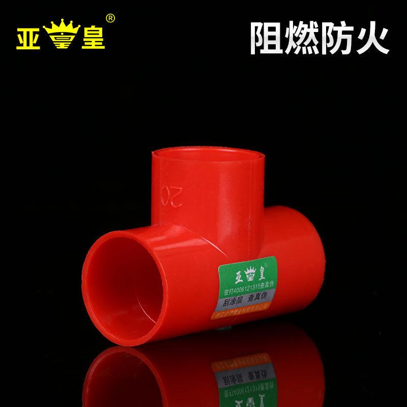 亚皇线管线管配件电工穿线管pvc套管16 4分20 6分三通三叉电线管