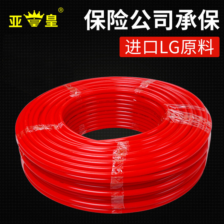 亚皇 pert地暖管水地热系统4分管材202.0进口采暖家用6分25