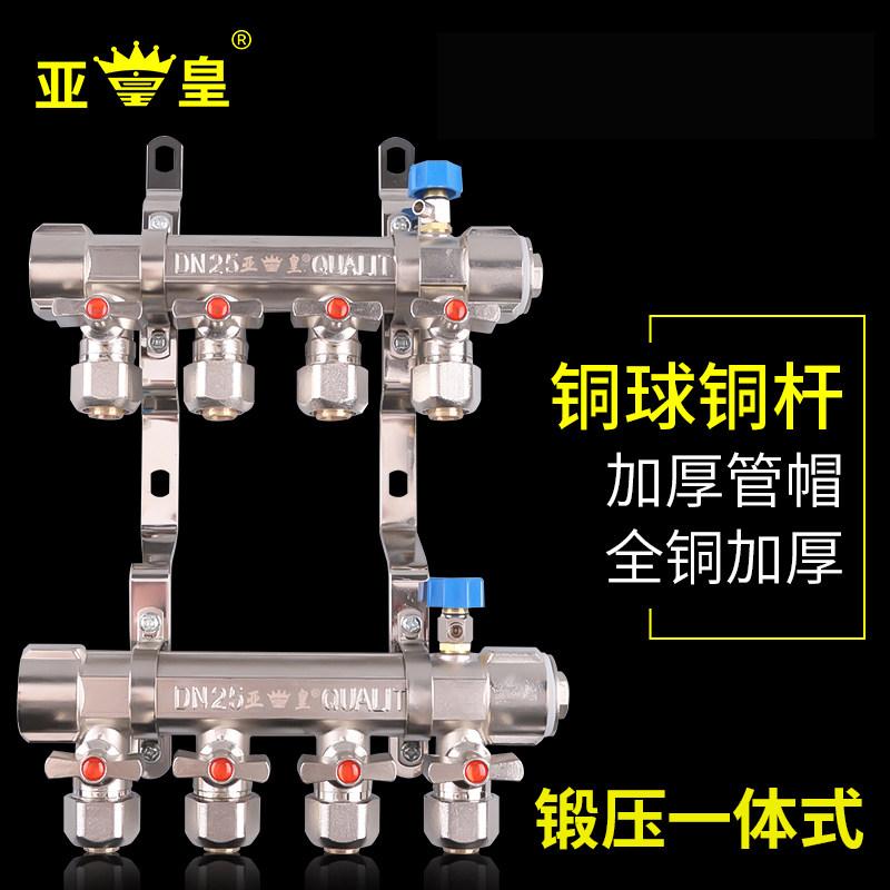 亚皇全铜地暖分水器加厚地热分水器地暖管地热管分集水器一体锻压